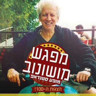 להקת קמע - יופי מטורף בישראל