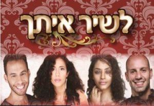 לשיר איתך - משירי שושנה דמארי ועפרה חזה בישראל