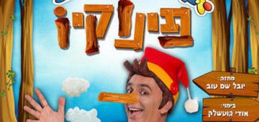יובל המבולבל - פינוקיו בישראל