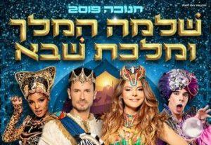 חנוכה 2019 - שלמה המלך ומלכת שבא בישראל