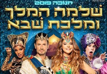 חנוכה 2019 -מחזמר לילדים ולכל המשפחה -  שלמה המלך ומלכת שבא בישראל