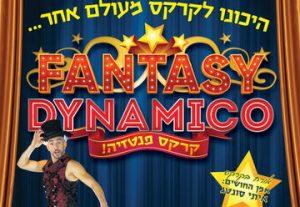 סוכות 2019 - Fantasy dynamico - קרקס פנטזיה מעולם אחר! בישראל