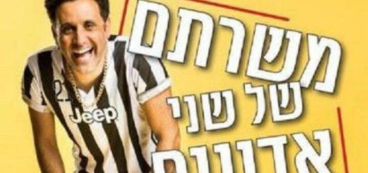תיאטרון בית ליסין - משרתם של שני אדונים - גרסה חדשה בישראל