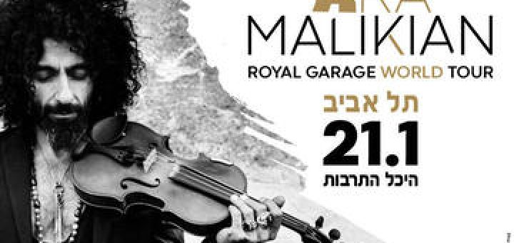 Ara Malikian בישראל