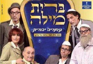 התיאטרון העברי - ברית מילה - קומדיה יהודית בישראל