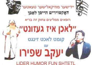 מופע בהיידיש - לאכן איז געזונט - לצחוק זה בריא בישראל