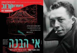 תיאטרון קרוב - אי הבנה - דרמת מתח בישראל
