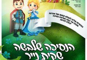 תיאטרון תמונע - הנסיכה שלבשה שקית נייר בישראל