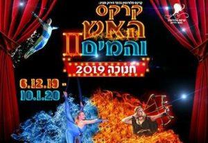 קרקס האש והמים II - חנוכה 2019 בישראל