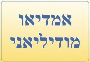 אמדיאו מודיליאני - אומנות בישראל