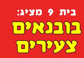 סדנת יצירת בובות חוויתית לכל המשפחה בישראל