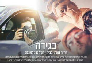 תיאטרון הבימה - בגידה בישראל