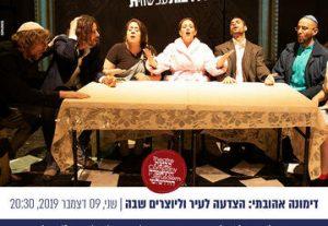 הפסטיבל היהודי הבינלאומי לתרבות עכשווית- דימונה אהובתי הצדעה לעיר וליוצרים בה בישראל