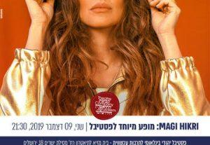 הפסטיבל היהודי הבינלאומי לתרבות עכשווית - מגי היקרי בישראל