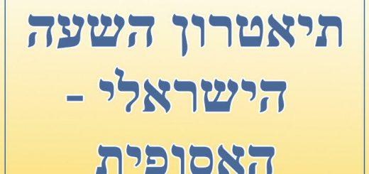 תיאטרון השעה הישראלי  - האסופית בישראל