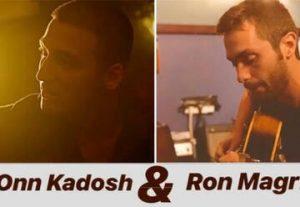 Onn Kadosh & Ron Magril Quartet בישראל