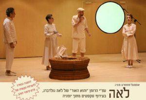 ההצגה - לאה בישראל