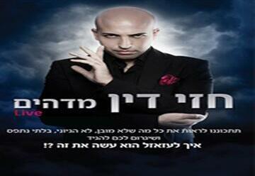 חזי דין - מדהים Live בישראל