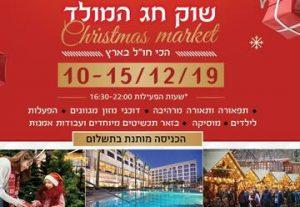 שוק חג המולד - Christmas Market בישראל