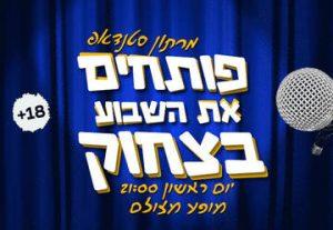 פותחים שבוע בצחוק בסטנדאפ פקטורי בישראל