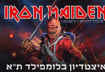 Iron Maiden בישראל