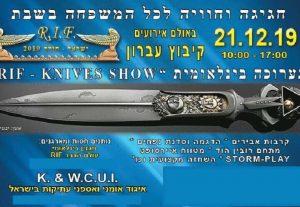 תערוכה ויריד בינלאומי של נשק קר R.I.F - חורף 2019 בישראל