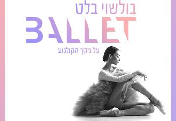 בולשוי על המסך - ג'ולס בישראל