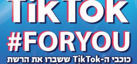 Tik Tok Foryou - מופע הטיק טוק בישראל