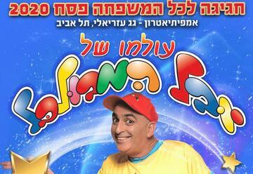 עולמו של יובל המבולבל -  החגיגה הגדולה פסח 2020 בישראל