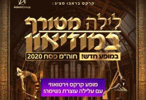 פסח 2020 - קרקס בראבו - לילה מטורף במוזיאון בישראל