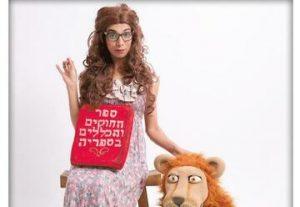 תיאטרון הילדים הישראלי - אריה בספריה בישראל