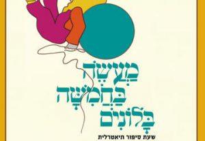 פסח 2020 - תיאטרון הילדים הישראלי - מעשה בחמישה בלונים - שעת סיפור בישראל