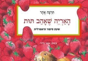 תיאטרון הילדים הישראלי - האריה שאהב תות - שעת סיפור בישראל