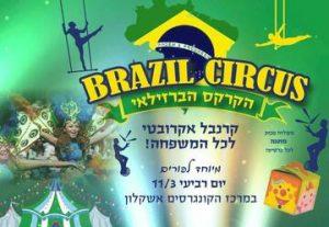 פורים 2020 - הקרקס הברזילאי בישראל