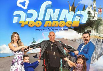 הממלכה - משפחת ספיר בישראל