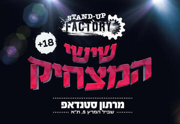 שישי המצחיק בסטנד-אפ פקטורי בישראל