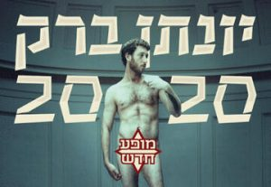 מופע סטנד אפ - יונתן ברק 2020 בישראל