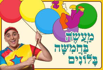 יובל המבולבל - מעשה בחמישה בלונים בישראל