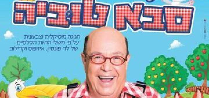 סיפורי החיות של סבא טוביה בישראל