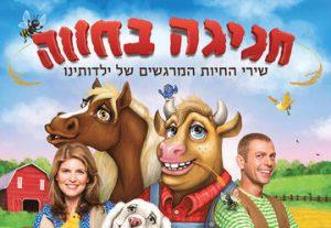 תיאטרון נדנדה - חגיגה בחווה בישראל