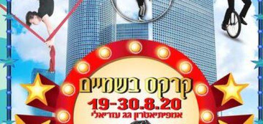 קרקס בשמיים - מופע קרקס מדהים - קיץ 2020 בישראל