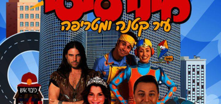 מיני סיטי-עיר קטנה ומטריפה-קיץ 2020 בישראל