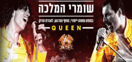 שומרי המלכה - מופע מחווה ללהקת Queen בישראל