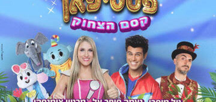 פסטיפאן - קסם הצחוק בישראל