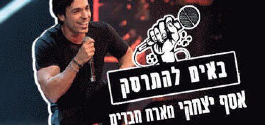 אסף יצחקי מארח סטנדאפיסטים בערב בדיקות חומרים ללא גבולות! בישראל