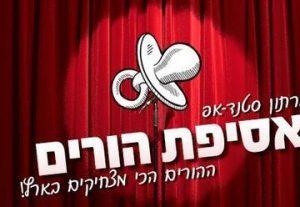 אסיפת הורים - מרתון סטנדאפיסטים בישראל