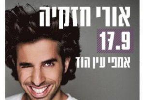 אורי חזקיה בישראל
