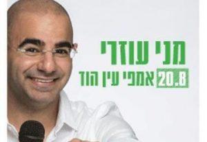 מני עוזרי בישראל