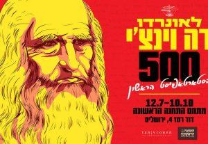 תערוכת לאונרדו דה וינצ'י 500 – הסטרטאפיסט הראשון בישראל