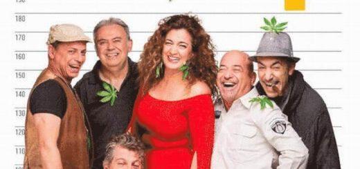התיאטרון העברי - קנאביס בישראל